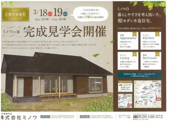 長谷川邸チラシ-0001