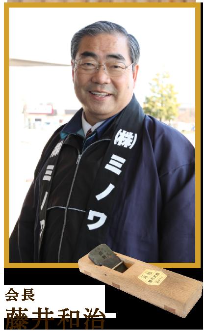 代表取締役 藤井和治