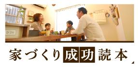 家づくりの成功読本